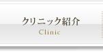 新宿パークタワー歯科医院紹介